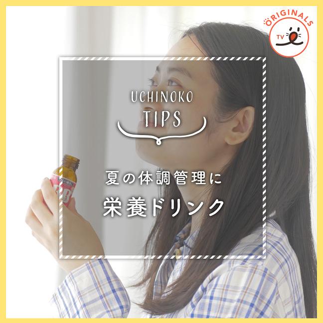 【栄養ドリンク】夏の体調管理に 栄養ドリンク