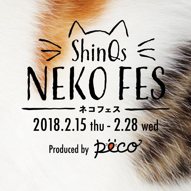 PECOプロデュースの「ネコフェス」🐈 渋谷ヒカリエShinQsで2月28日まで開催中😻