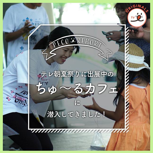 テレ朝夏祭りに出展中のちゅ~るカフェに潜入してきました!
