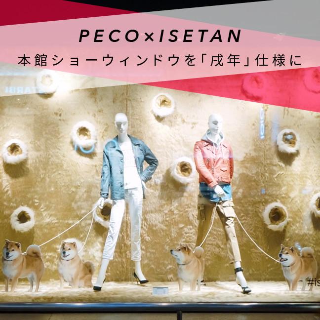 【PECO ✕ 伊勢丹新宿店】 本館ショーウィンドウを「戌年」仕様に