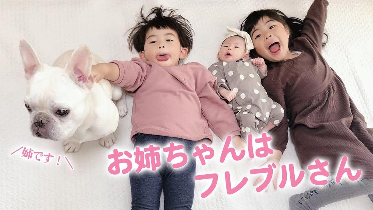 4姉弟の長女はフレブルさん! 気づくといつも、そっと家族のそばに……♡