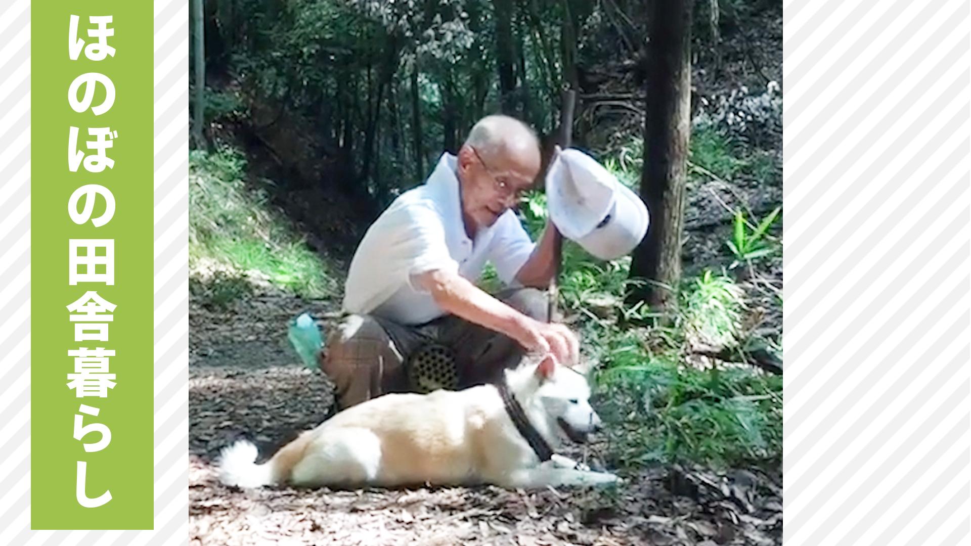 いつでも一緒 ! おじいさんとワンちゃんのほのぼの田舎暮らし 👴 🐶